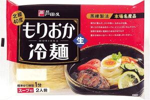 冷麺 盛岡冷麺 戸田久 2食入 5袋 即日発送 送料無料