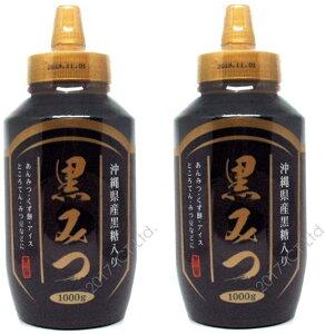 沖縄県産黒糖入り 黒蜜 1000g 大容量1kg 2個セット 送料無料 即日発送