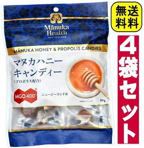 マヌカハニー キャンディ 80g 4袋 正規品 マヌカハニー MGO400+ プロポリス のど飴 はちみつ 個包装 送料無料 即日発送