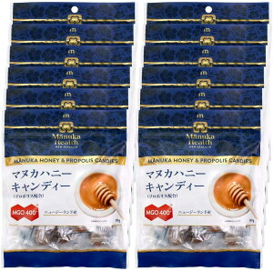 まとめ買い マヌカヘルス マヌカハニーキャンディ 80g 12袋セット プロポリス 蜂蜜 のど飴 送料無料 即日発送