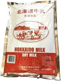 北海道乳業 スキムミルク 1kg 送料無料 即日発送