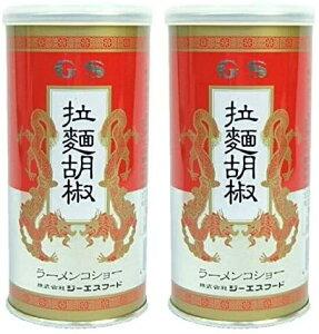 胡椒 コショー 拉麺胡椒 ラーメンコショー 90g 2本セット ジーエス GS 即日発送 送料無料