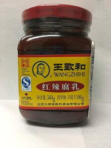紅星 王致和紅辣腐乳 340g 発酵豆腐 火鍋調味料 中国特産 中華調味料 送料無料 即日発送