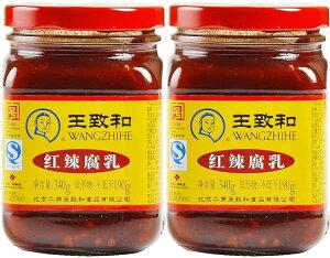 紅星 王致和紅辣腐乳 340g 2個セット 発酵豆腐 火鍋調味料 中国特産 中華調味料 送料無料 即日発送