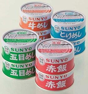 サンヨーごはん缶詰4種×2 8缶セット 非常食に 湯せんで15〜20分 ふっくらもちもちでおいしい 1缶185g  送料無料 即日発送