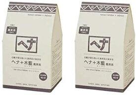Naiad ナイアード ヘナ + 木藍 黒茶系 400g 2個セット ヘアカラートリートメント 白髪染め 大容量 送料無料