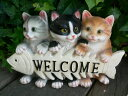 猫の置物  ねこ3匹 ボーンウエルカム N11527 CAT オーナメント ネコ ガーデンオブジェ ガーデニング ガーデン 雑貨 インテリア