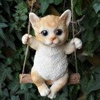 猫の置物エンジョイブランコ茶トラY123QYキャットガーデンオブジェCAT動物オーナメントネコ雑貨ガーデンオブジェガーデニングインテリアマスコットアニマルリアルディスプレィねこ