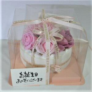 誕生祝いソープフラワーケーキ15cm G4129 造花 アレンジフラワー アートフラワー インスタ映え オーナメント ブーケ インテリア 花束 お祝い 母の日 ホワイトデー ラッピング済