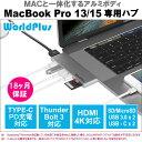 USB TYPE-C マルチハブ 2016 2017 MacBook Pro 13 15 専用 Thunderbolt3 HDMI USB3.0 SD Micr...