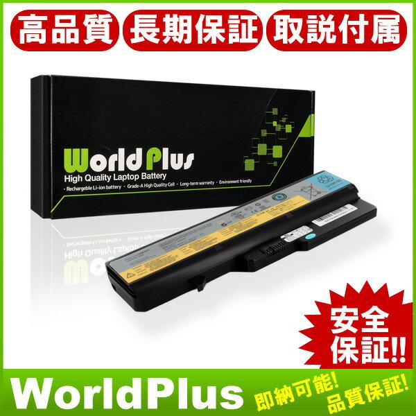 互換 新品 レノボ LENOVO G460 G470 G475 G560 G565 G570 G575 IdeaPad Z370 Z470 Z560 Z570 対応 WorldPlus バッテリー