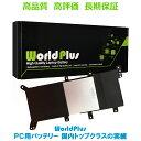 互換 新品 ASUS エイスース X555 X555LA X555LD X556LN 対応 C21N1347 WorldPlus バッテリー