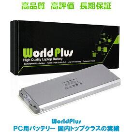 """互換 新品 Apple アップル MacBook 13"""" バッテリー ホワイト A1185 A1181 Mid 2009対応 PSE準拠 WorldPlus製"""