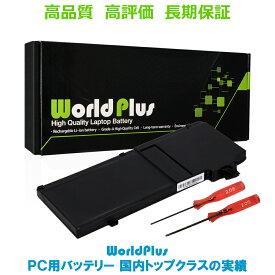 互換 新品 Apple アップル Macbook Pro 13 inch A1322 A1278 ( 2009 2010 2011 2012 ) バッテリー MB990J/A MC700 MC374 MD10 MD313 対応 WorldPlus製