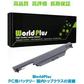 互換 新品 ASUS エイスース X45 K55 K45 A45 A55 A75 K75 R400 R500 対応 WorldPlus バッテリー