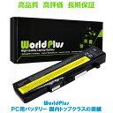 互換 新品 LENOVO レノボ Thinkpad Edge E430 E440 E530 E540 E435 E445 E535 対応 WorldPlus バッテリー