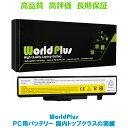 WorldPlus LENOVO レノボ IdeaPad 交換バッテリー G400 G480 G485 G500 G510 G585 G580 Y480 Y480N Y480P Y485 Y485N …