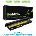 互換 新品 LENOVO レノボ ThinkPad X220 X220i X220s 対応 9セル WorldPlus バッテリー