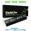 WorldPlus HP ENVY DV4-5200 DV6-7200 7300 DV7-7200 M6 M7 / Pavilion DV4-5000 5100 DV6-7000 DV7-7000 交換バッテ…