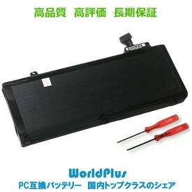 WorldPlus バッテリー Apple MacBook Pro 13インチ A1322 A1278 交換バッテリー 2009 2010 2011 2012 対応