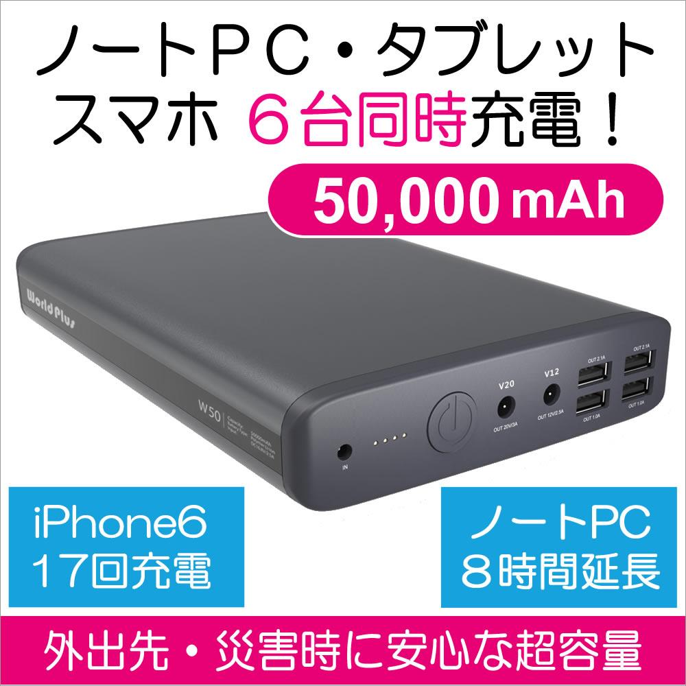 モバイルバッテリー 超大容量 ノートパソコン スマートフォン タブレット iPad 対応 50000mAh WorldPlus製 W50