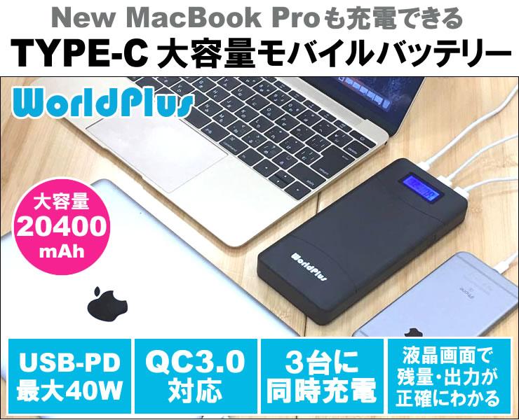 大容量モバイルバッテリー TYPE-C 20400mAh QC3.0 PD対応 Macbook Pro Matebook等 スマホ タブレット Switch WorldPlus PB20400