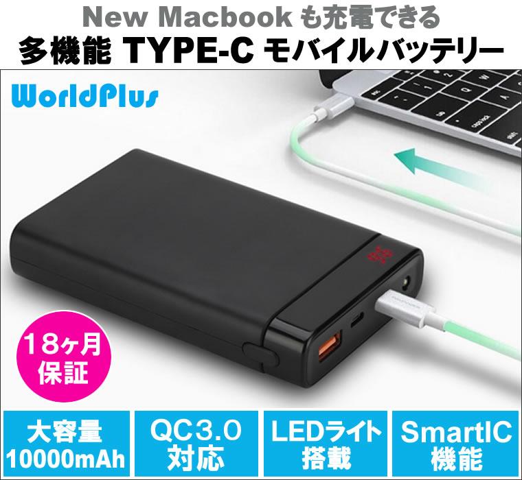 モバイルバッテリー TYPE-C 10000mAh Macbook タブレット スマホ Switch ノートパソコン LEDライト QC3.0 SmartIC WorldPlus PB10000