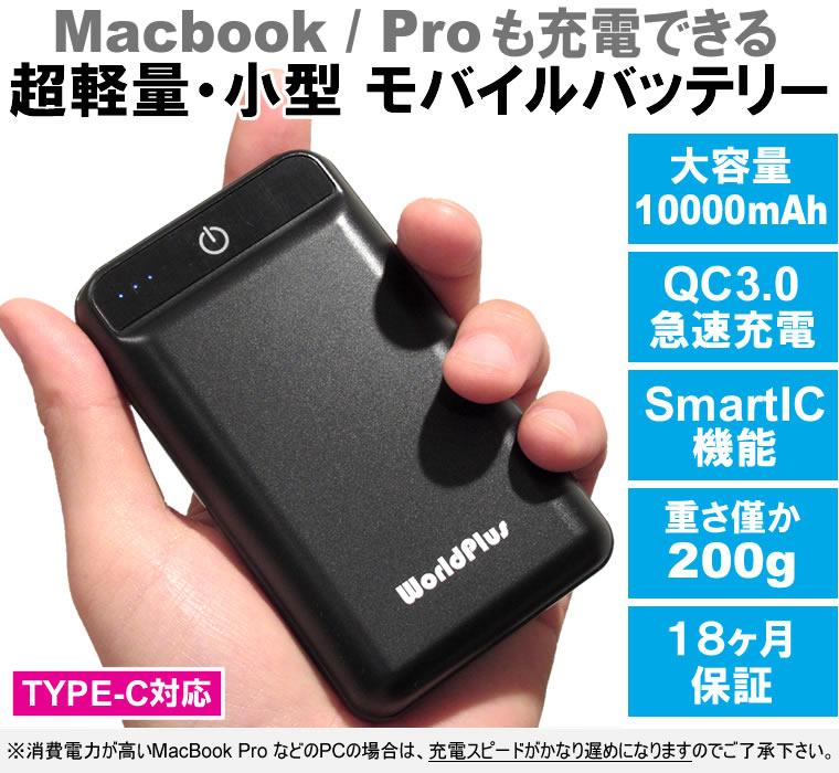 小型軽量 モバイルバッテリー TYPE-C 10000mAh Macbook タブレット スマホ Switch ノートパソコン| QC3.0 SmartIC|WorldPlus PBC10000