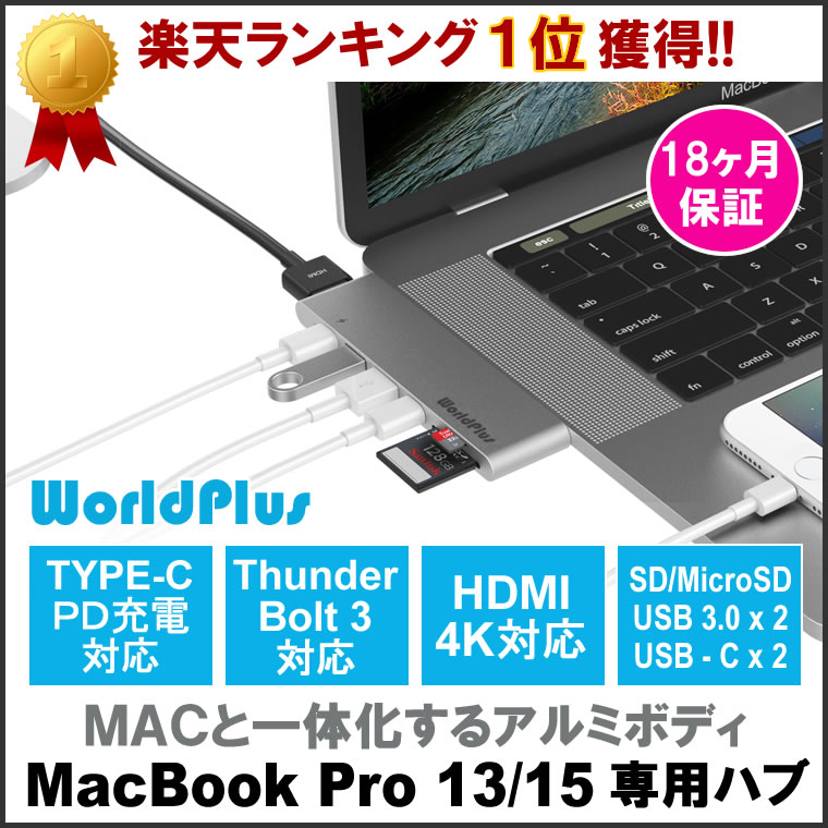 USB TYPE-C マルチハブ 2016 2017 MacBook Pro 13 15 専用 Thunderbolt3 HDMI USB3.0 SD MicroSD WorldPlus 製 UHC27H