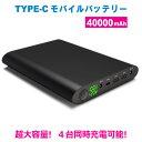 超大容量モバイルバッテリー TYPE-C 40000mAh USB-PD QC3.0 ノートパソコン Macbook Pro iPad Switch スマホ デジカメ…