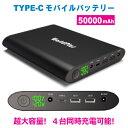 超大容量モバイルバッテリー TYPE-C 50000mAh USB-PD QC3.0 ノートパソコン Macbook Pro iPad iPhone スマホ デジカメ…