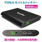 超大容量モバイルバッテリー TYPE-C 50000mAh USB-PD QC3.0 ノートパソコン Macbook Pro iPad iPhone スマホ デジカメ ビデオカメラ Nintendo Switch 等の充電・電源に WorldPlus PB50000