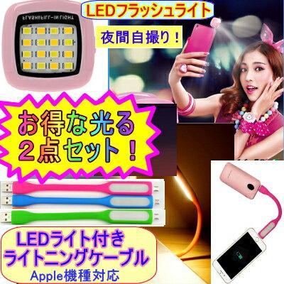 お得な光る2点セット!LED フラッシュ ライト+LEDライト付きライトニング(Lightning)充電 ケーブル【クリポス送料無料】