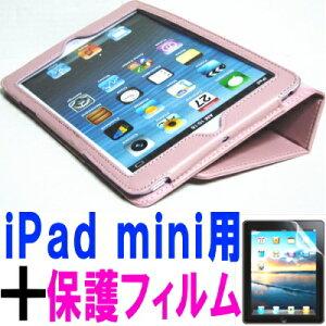 iPad mini 3 ケース/スタンドB型/合皮製/牛皮模様/ライトピンク/薄桃色 と,画面保護フィルムのセッ【クリポス送料無料】