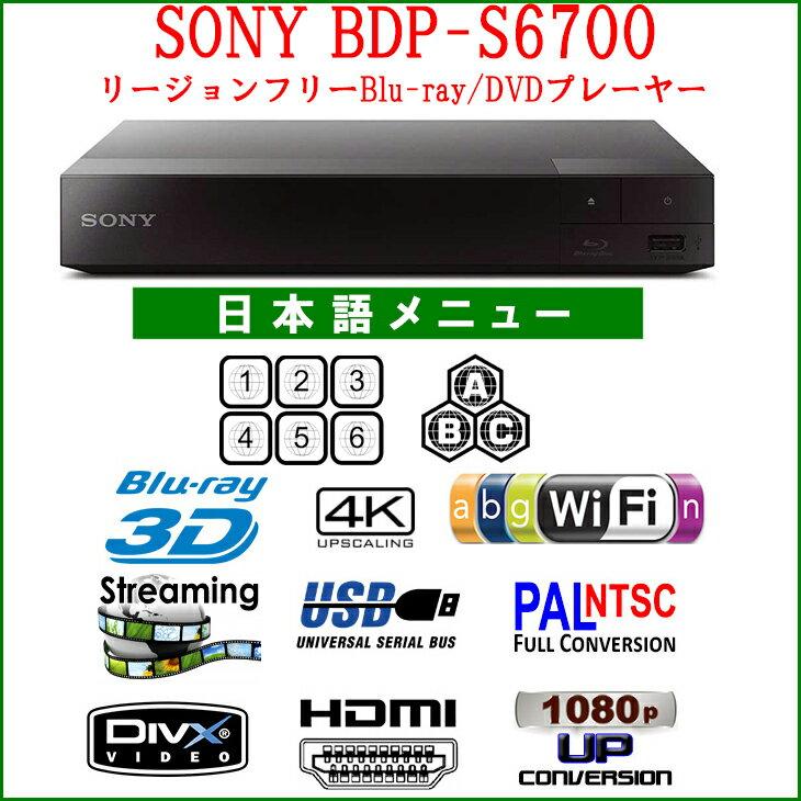 SONY ソニー BDP-S6700 リージョンフリー 3D 4Kアップスケール 無線LAN Wi-Fi内蔵 ブルーレイ/DVDプレーヤー 全世界のBlu-ray/DVDを視聴 PAL/NTSC 日本語版