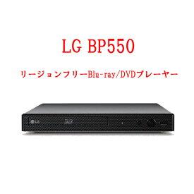LG BP550 リージョンフリープレーヤー クローズドキャプション 3D対応 無線LAN Wi-Fi内蔵 ブルーレイ/DVDプレーヤー PAL/NTSC対応 日本語メニュー対応