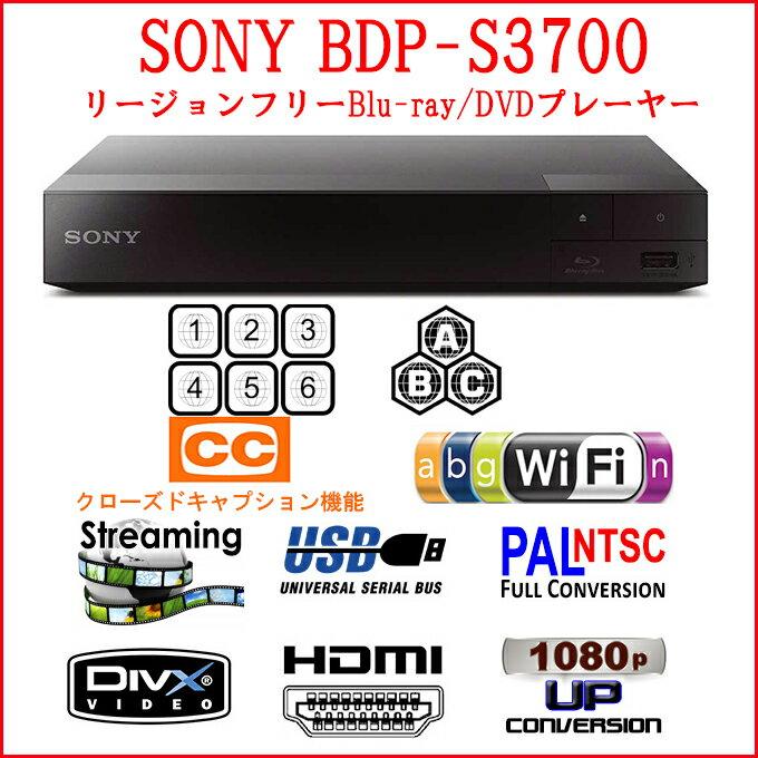 SONY ソニー BDP-S3700 リージョンフリー 無線LAN Wi-Fi ブルーレイDVDプレーヤー 全世界のBlu-ray/DVDが見られる PAL/NTSC対応 クローズドキャプション 英語版