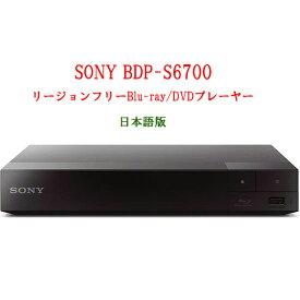 SONY ソニー BDP-S6700 リージョンフリープレーヤー 3D 4Kアップスケール 無線LAN Wi-Fi内蔵 ブルーレイ/DVDプレーヤー 全世界のBlu-ray/DVDを視聴 PAL/NTSC 日本語版
