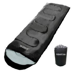 [ASHTAL] 寝袋 封筒型 丸洗いできる シュラフ 1.9kg オールシーズン -15℃ コンプレッションベルト付き