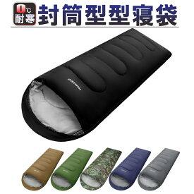 HAWKGEAR 寝袋 シュラフ 封筒型 キャンプ アウトドア 0〜-10度耐寒 防水 防災 丸洗いOK