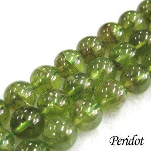 ペリドット10ミリ(AAA)1粒売り ペリドット 夫婦和合の石 天然石 パワーストーン 橄欖石 イブニングエメラルド