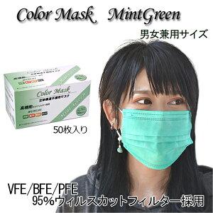 カラーマスク ミントグリーン エメラルドグリーン サイズ 男女兼用サイズ 使い捨てマスク 箱あり50枚入り  パステルカラーマスク マスク 三層構造 普通サイズ 大人 花粉症対策 ますく mask