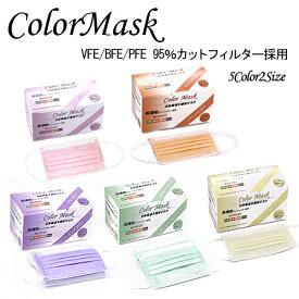 使い捨てマスク カラー カラーマスク  男女兼用サイズ 子供用サイズ 子供用 小さめサイズ女性 パステルカラーマスク 50枚入り 色付きマスク バリブラン パステルカラーマスク mask バリブラン 三層構造