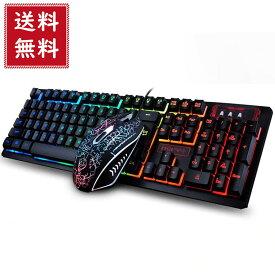 【送料無料】ゲーミングキーボード マウスパッド付き LED有線 メンブレン ゲーミングキーボードとマウスセット マルチメディア 英字配列 虹色LEDバックライト キーボード ゲームやオフィスに最適