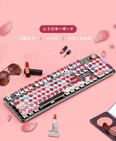 【6月1日 入荷】有線キーボード かわいいキーボード おしゃれ 青軸 タイピング感 コンパクトキーボード キーボード タイプライター 打ちやすい 安定性高い 口紅キーボード ファッション レトロ(カラフル)
