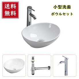【送料無料】洗面ボウル 洗面ボール 手洗い器 洗面台 洗面器 手洗器 小型洗面所 浴室洗面台用 陶器製 楕円形セット(400*330*145mm)