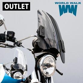 【訳あり】汎用 ウインドスクリーン アウトレット品 風防クリア スモーク ステー付き 2色 ウインドシールド シールドスクリーン WS-02W バイク カスタムパーツ worldwalk ワールドウォーク