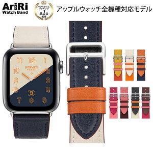 アップルウォッチ バンド アップルウォッチバンド エルメス 革 apple watch 6 SE対応 アップルウォッチ5 4 3 2 1 おしゃれ メンズ レディース アクセサリー 38mm 40mm 42mm 44mm band エルメス AriRi Watch Band