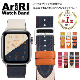 【スーパーセール】アップルウォッチ バンド アップルウォッチバンド エルメス 革 apple watch 6 SE対応 アップルウォッチ5 4 3 2 1 おしゃれ メンズ レディース アクセサリー 38mm 40mm 42mm 44mm band エルメス AriRi Watch Band