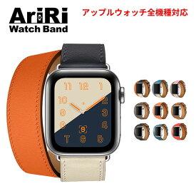 アップルウォッチ バンド レディース 38mm 40mm 42mm 44mm 本革 2重巻き アップルウォッチバンド おしゃれ アップルウォッチバンド レザー AriRi apple Watch Band